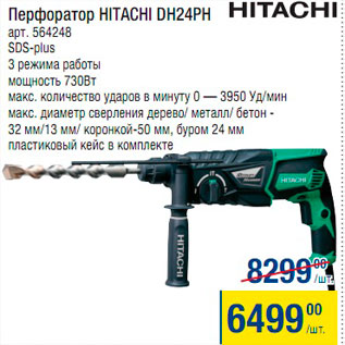 Акция - Перфоратор Hitachi