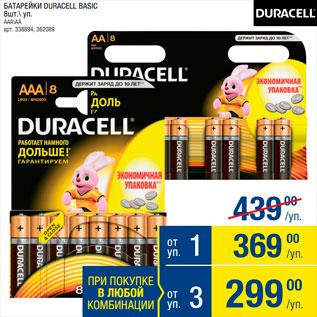 Акция - Батарейки Duracell Basic