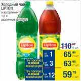 Магазин:Метро,Скидка:Чай холодный Lipton