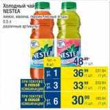 Магазин:Метро,Скидка:Чай холодный Nestea