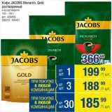 Кофе растворимый Jacobs Monarch , Количество: 1 шт
