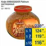 Кофе растворимый Ambassador Platinum , Вес: 95 г