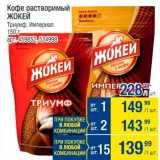 Кофе Жокей, Вес: 150 г
