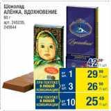 Магазин:Метро,Скидка:Шоколад Аленка