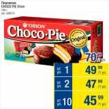 Скидка: Пирожное Choco Pie Orion