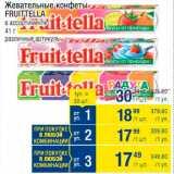 Магазин:Метро,Скидка:Конфеты Fruittella