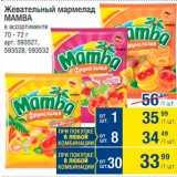 Магазин:Метро,Скидка:Мармелад Mamba