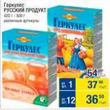 Скидка: Геркулес Русский продукт
