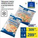 Скидка: Овощные смеси Horeca Select