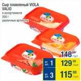 Скидка: Сыр плавленый  Viola Valio
