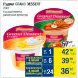 Магазин:Метро,Скидка:Пудинг Grand Dessert