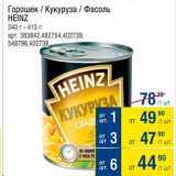 Магазин:Метро,Скидка:Горошек/Кукуруза/Фасоль Heinz