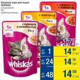 Магазин:Метро,Скидка:Корм для кошек Whiskas