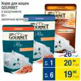 Корм для кошек Gourmet, Вес: 85 г