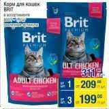 Корм для кошек Brit, Количество: 1 шт