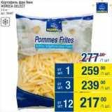 Картофель фри Horeca Select, Вес: 2.5 кг