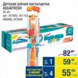 Магазин:Метро,Скидка:Зубная паста /щетка Aquafresh детская