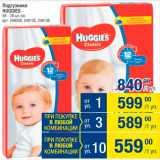 Магазин:Метро,Скидка:Подгузники Huggies