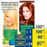 Скидка: Краска для волос Color Naturals
