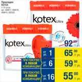 Магазин:Метро,Скидка:Прокладки Kotex