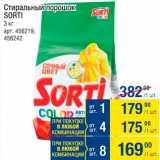 Стиральный порошок Sorti, Вес: 3 кг