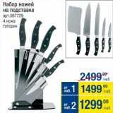 Скидка: Набор ножей