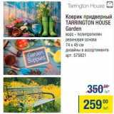 Скидка: Коврик придверный Tarrington House