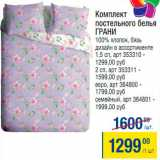 Скидка: Комплект постельного белья Грани