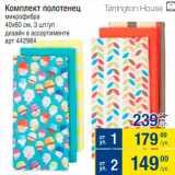 Метро Акции - Комплект полотенец микрофибра