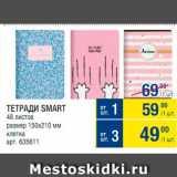 Магазин:Метро,Скидка:Тетради Smart