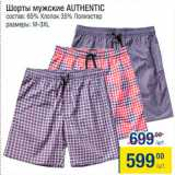 Метро Акции - Шорты мужские Authentic