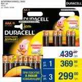 Батарейки Duracell Basic, Количество: 1 шт