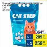 Магазин:Метро,Скидка:Гель-наполнитель для кошачьих туалетов Cat Step