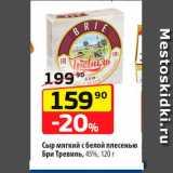 Да! Акции - Сыр мягкий с белой плесенью  Бри Тревиль 45%
