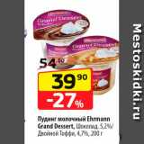 Да! Акции - Пудиг молочный Ehrman Grand Dessert