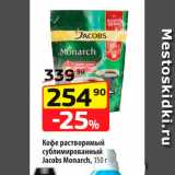 Скидка: Кофе растворимый Jacobs Monarch