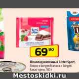 Скидка: Шоколад молочный Ritter Sport