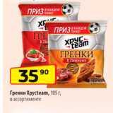 Гренки Хрусteam, Вес: 105 г