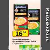 Магазин:Да!,Скидка:Крем-суп мгновенного приготовления Galiina Blanka