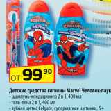 Да! Акции - Детские средства гигиены Marvel Человек-паук
