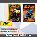 Магазин:Да!,Скидка:Раскраски, головоломки, игры с наклейками Мстители Война Бесконечности