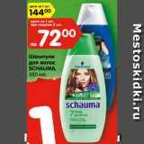 Магазин:Карусель,Скидка:Шампуни для волос SCHAUMA