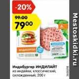 Магазин:Карусель,Скидка:Индибургер ИНДИЛАЙТ  из индейки