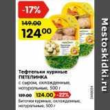 Магазин:Карусель,Скидка:Тефтельки/биточки куриные ПЕТЕЛИНКА