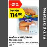 Магазин:Карусель,Скидка:Колбаски ИНДОЛИНА Мюнхенские
