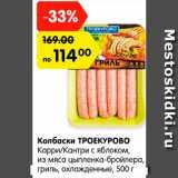 Магазин:Карусель,Скидка:Колбаски ТРОЕКУРОВО