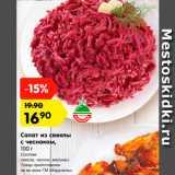 Магазин:Карусель,Скидка:Салат из свеклы с чесноком
