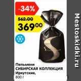 Магазин:Карусель,Скидка:Пельмени СИБИРСКАЯ КОЛЛЕКЦИЯ Иркутские