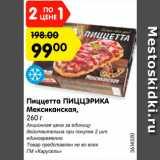 Магазин:Карусель,Скидка:Пиццетта ПИЦЦЭРИКА Мексиканская