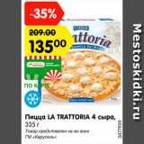 Карусель Акции - Пицца LA TRATTORIA 4 Сыра